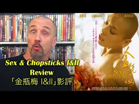 The Forbidden Legend: Sex & Chopsticks I&ii 金瓶梅 I&ii Movie Review video