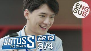 [Eng Sub] Sotus S The Series   EP.13 [3/4]   ตอนจบ