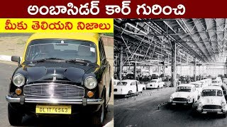 Interesting Facts About Ambassador Cars in Telugu
