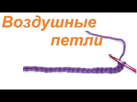 Начало вязания крючком без воздушных петель 87