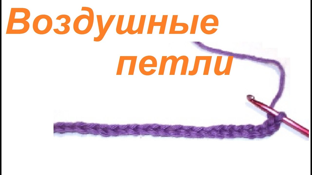 Основные виды петель вязание крючком для начинающих 80