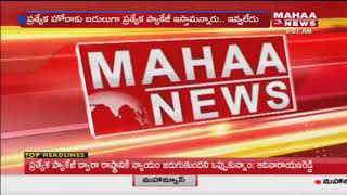 AP CM Chandrababu Demands Special Status | Fires on Central Govt
