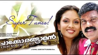 Avan - Chacko Randaman- 2006: Full Length Malayalam Movie