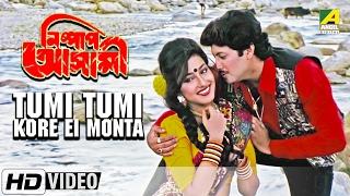Tumi Tumi Kore Ei Monta   Nishpap Asami   Bengali Song   Sonu Nigam
