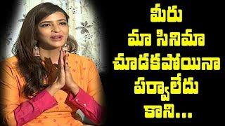 మీరు సినిమా చూడకపోయినా పర్వాలేదు : Manchu Lakshmi Press Meet On Wife Of Ram | Priyadarshi