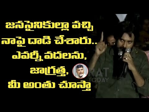 Pawan Kalyan Warning To TDP Govt | Janasena Porata Yatra | Bharat Today