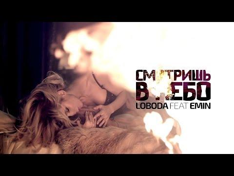 LOBODA feat EMIN Смотришь в небо