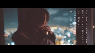 當山みれい - UVERworld「君の好きなうた」アンサーソング「キミの好きなうた」のリリックビデオを公開 新譜「Answer」2018年8月29日発売 thm Music info Clip