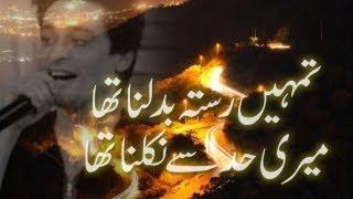 Sad Urdu Poetry by Sahir Lodhi | Kaha Tha Na...Mujhe Tum...