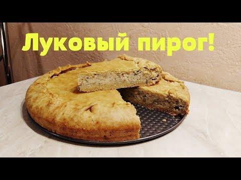 Луковый пирог с сыром! Это обалденно вкусно! Простой рецепт