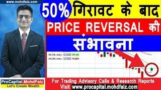 50 % गिरावट के बाद PRICE REVERSAL की संभावना | Latest Share Market Tips
