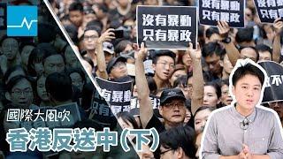 200萬+1的怒吼 香港市民為什麼上街頭?|國際大風吹|EP59(下)