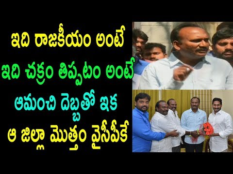 TDP Amanchi Krishna Mohan Speech Meets To YS Jagan Joining YSRCP At Lotus Pond | Cinema Politics