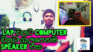 LAP වලට computer වලට ගැලපෙනම speaker එක unboxing/review/  Laptop speaker / sinhala