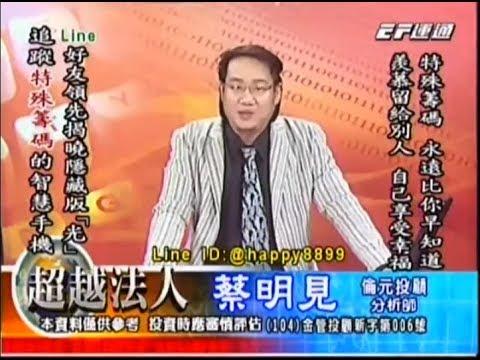 0816蔡明見超越法人/運通財經台