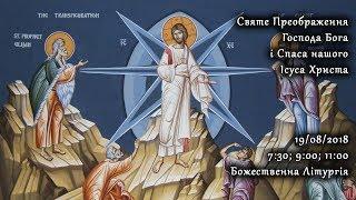 [19/08/2018] ⊕ Святе Преображення Господа Бога і Спаса нашого Ісуса Христа