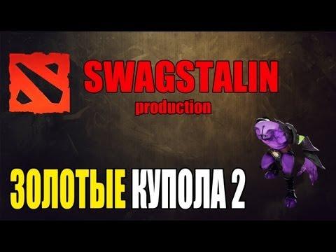 |SWAGLIN| DOTA 2 - ЗОЛОТЫЕ КУПОЛА 2 (ОТ РУБИКА)