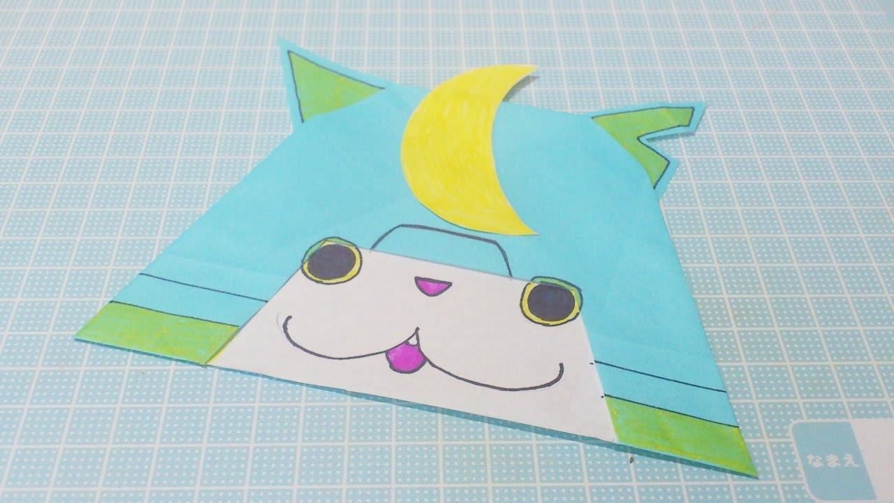 すべての折り紙 折り紙 妖怪ウォッチ ブシニャン : 妖怪ウォッチ 折り紙 ...
