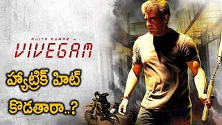 Huge Release For Ajith's Vivegam | Latest Telugu Movie News