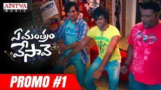 Ye Mantram Vesave Promo #1 | Ye Mantram Vesave Movie | Vijay Deverakonda, Shivani Singh