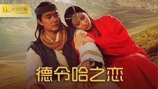 【1080P Full Movie】《德令哈之恋》吐谷浑部落公主可鲁克与家奴托素的爱情故事(阚宇 /刘小东 主演)