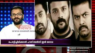 Husbands in Goa - Interview:Jayasurya and Asif Ali