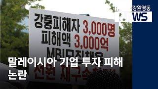 R)MBI 투자 피해, 강릉도 잇따라