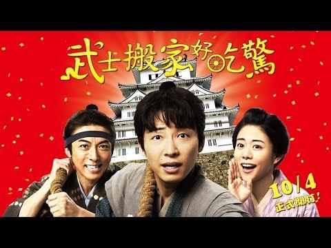 《武士搬家好吃驚》中文版正式預告|10/4 正式開打!