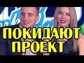 ГОЗИАС И ИВАНОВ ПОКИДАЮТ ПРОЕКТ НОВОСТИ 04 03 2017 mp3