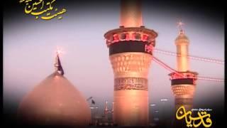 Ashoura, Hamid Alimi, Elegy for Imam Houssein, Part 14