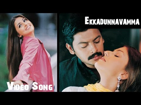 Okariki Okaru Movie || Ekkadunnavamma Video Song || Sri Ram...