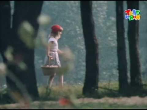 Ким Юлий - Песня Красной Шапочки
