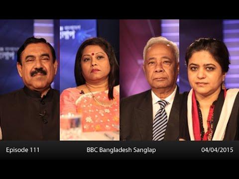 BBC Bangladesh Sanglap, Dhaka, 04-April-2015, Series III - Ep 111