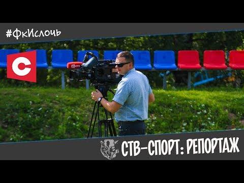 СТВ-Спорт | Репортаж с мастер-класса в летнем лагере