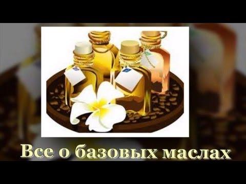 Все о базовых маслах: действие, использование, советы, мои любимые масла