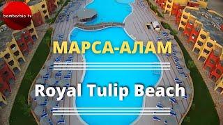 Египет. Марса Алам: ROYAL TULIP BEACH Resort 5* - обзор отеля и отзывы