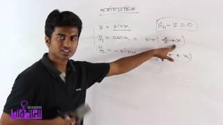 04. Periodic Differentiation Part 01 | পর্যায়ক্রমিক অন্তরীকরণ পর্ব ০১ | OnnoRokom Pathshala