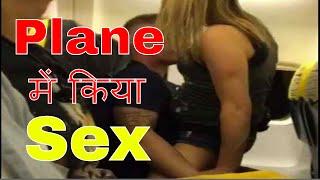 युवक उड़ते जहाज में दूसरी लड़की से बनाता रहा संबंध,एयरपोर्ट पर इंतजार करती रही गर्भवती मंगेतर