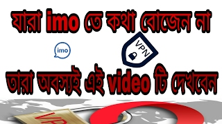 How To Fix Imo Call Problem In Android Phones 2017 bangla
