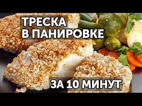 Филе трески в панировке за 10 минут | Готовим вместе - Деликатеска.ру