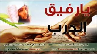 يارفيق الدرب - الشيخ خالد الراشد - محاضرة صوتية كاملة