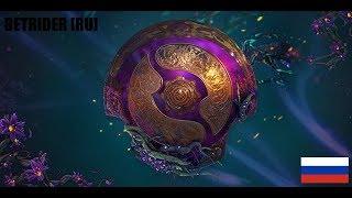 [Dota 2 Live]  vs  [RU] International 2019 - OQ | Bo1 | 🔴 СТАВКА В ЧАТ✅