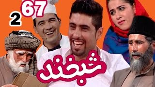 Shabkhand With Munir - Ep.67