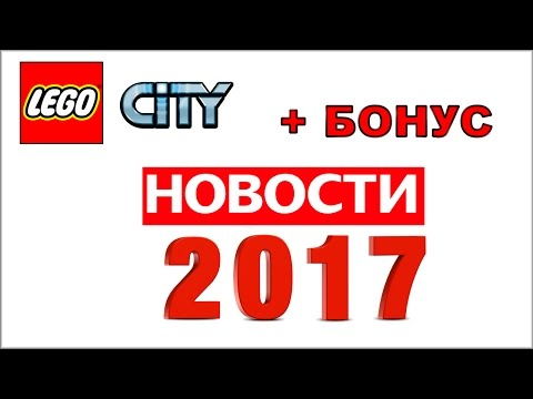 LEGO City 2017 ГОДА НАБОРЫ новинки