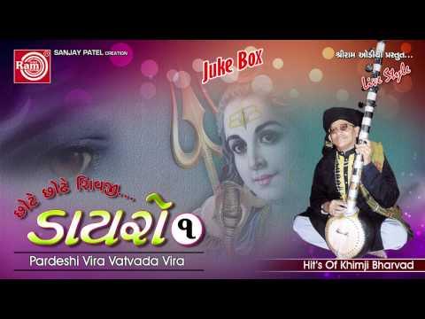 Gujarati Bhajan || Pardeshi Vira Vatvada Vira ||khimji Bharvad video