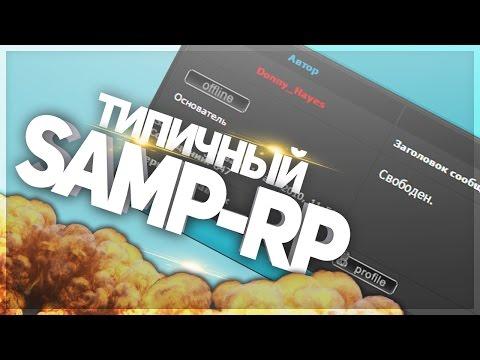 ТИПИЧНЫЙ SAMP-RP / КАК DONNY HAYES ПОСЛАЛ ВСЕХ ИГРОКОВ