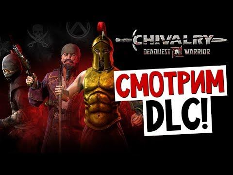 Chivalry: Deadliest Warrior - ПЕРВЫЙ ВЗГЛЯД
