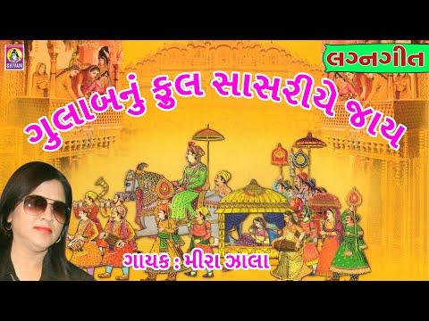 Gulab Nu Phool Maru || Meera Nayak || Vhali Dikari Sasariye Jay || Gujarati Lagna Geet |