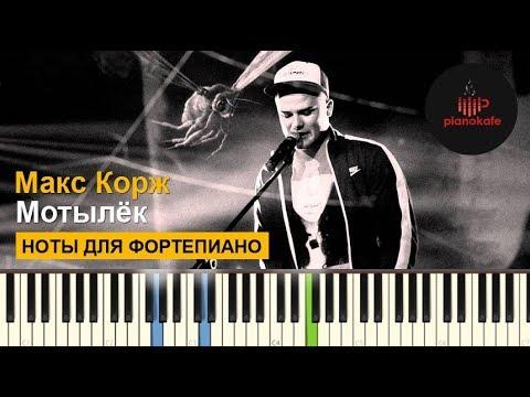 ноты для фортепиано макс корж жить в кайф