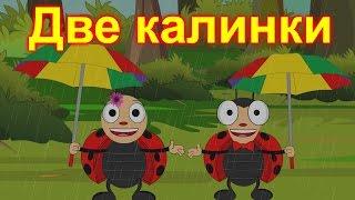 Две калинки като балеринки + 11 песнички - Български детски песни